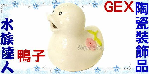 【水族達人】日本五味GEX《陶瓷裝飾品.鴨子》接打氣機會吐泡泡唷!超可愛的