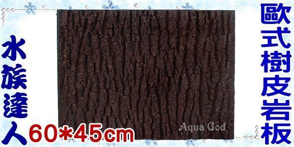 ~水族 ~~歐式樹皮岩板.60^~45cm~ 超好!