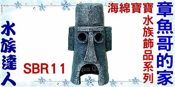 【水族達人】美國授權販售《海綿寶寶水族飾品系列˙章魚哥的家SBR11》 海綿寶寶人物公仔