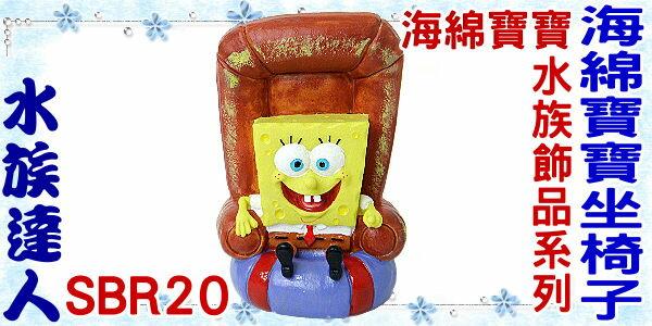 【水族達人】美國授權販售《海綿寶寶水族飾品系列˙海綿寶寶坐椅子SBR20》 海綿寶寶公仔