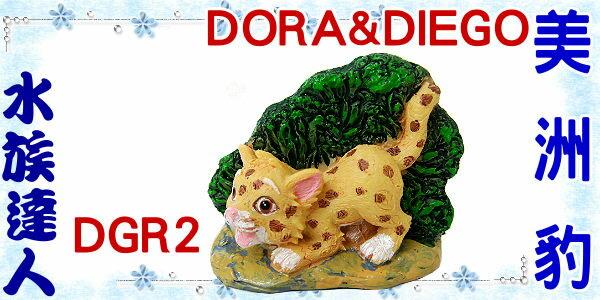 ~水族 ~美國 販售~DORA  DIEGO飾品系列˙美洲豹DGR2~Dora   Die