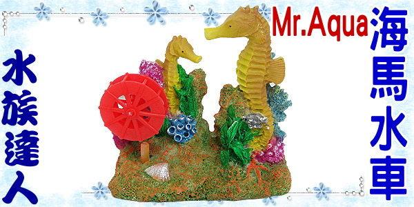 ~水族 ~~裝飾品~水族先生Mr.Aqua~氣動飾品~海馬水車.R~MR~008~水車會轉