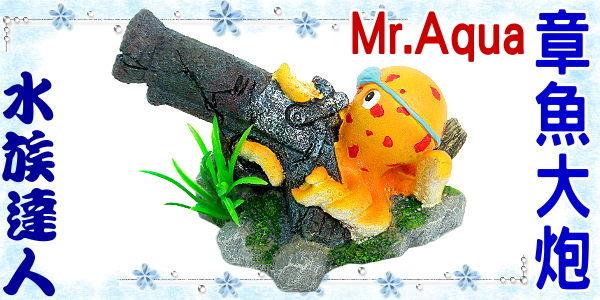 ~水族 ~~裝飾品~水族先生Mr.Aqua~氣動飾品~章魚大炮.R~MR~003~造景裝飾