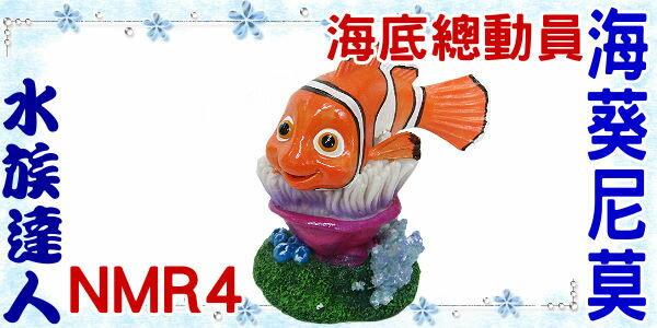 ~水族 ~美國 販售NEMO尼莫~海底總動員系列˙海葵尼莫NMR4~ 造景裝飾  水族飾品