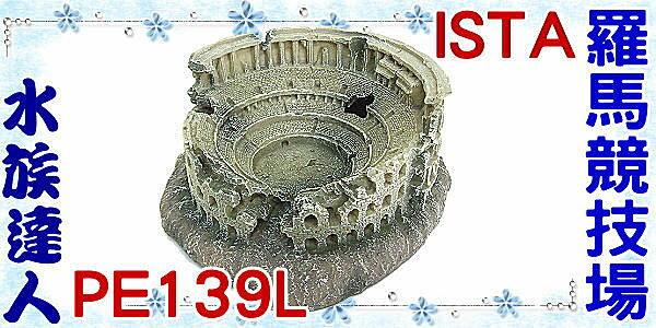 ~水族 ~~造景裝飾~伊士達ISTA~羅馬競技場.PE139L~魚缸裝飾 飾品