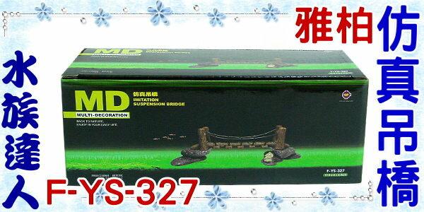 【水族達人】雅柏UP《仿真吊橋.F-YS-327(17.5*6*6.5cm)》木橋/小橋/造景裝飾/飾品