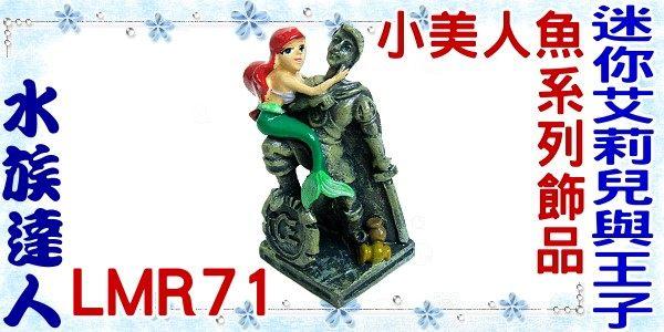 ~水族 ~~造景裝飾~小美人魚系列飾品~迷你艾莉兒與王子.LMR71~