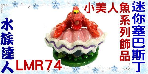 【水族達人】【造景裝飾】小美人魚系列飾品《迷你塞巴斯丁.LMR74》螃蟹/貝殼