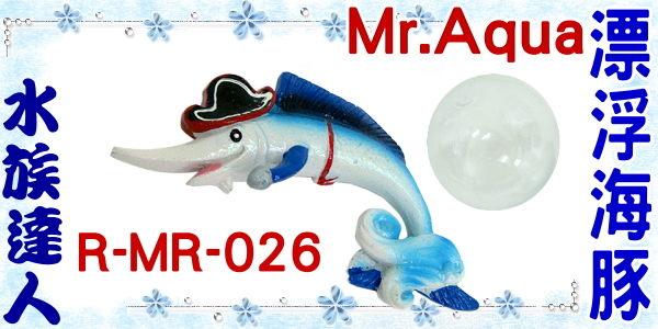 【水族達人】【造景裝飾】水族先生Mr.Aqua《漂浮海豚.R-MR-026》魚缸飾品