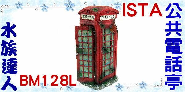 【水族達人】【造景裝飾】伊士達ISTA《公共電話亭.BM128L》魚缸裝飾/飾品