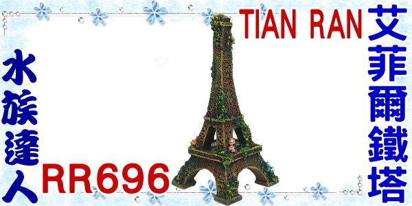 ~水族 ~~裝飾品~TIAN RAN~艾菲爾鐵塔.RR696~造景裝飾  巴黎鐵塔