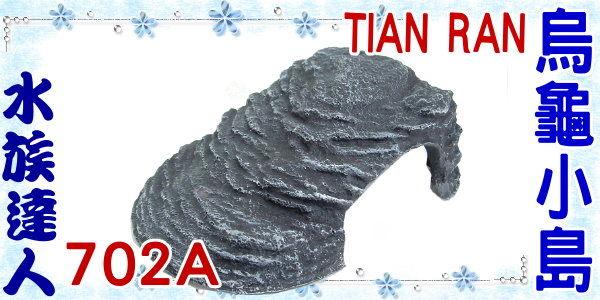 ~水族 ~~裝飾品~TIAN RAN~烏龜小島.702A~造景裝飾 烏龜島
