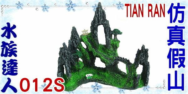 【水族達人】【裝飾品】TIAN RAN《仿真假山 012S》假山/小亭/岩山/小樹/涼亭/石山