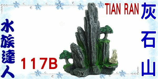 【水族達人】【裝飾品】TIAN RAN《灰石山 117B》假山/石山/岩山/漁翁/小樹