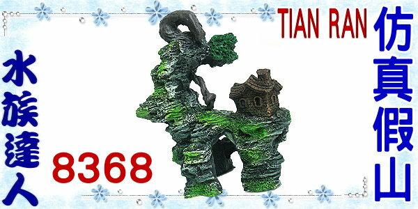 ~水族 ~~裝飾品~TIAN RAN~仿真假山 8368~假山  石山  岩山  磚屋