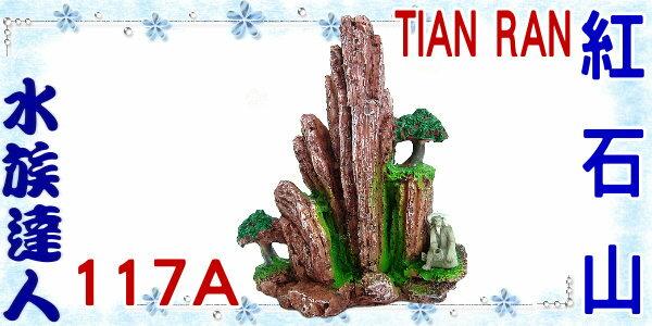 【水族達人】【裝飾品】TIAN RAN《紅石山 117A》假山/石山/岩山/漁翁/小樹
