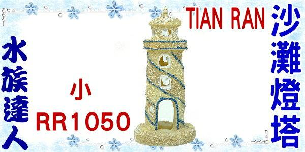 【水族達人】【裝飾品】TIAN RAN《沙灘燈塔(小) RR1050》燈塔/貝殼/造景/擺飾