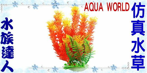 【水族達人】【造景裝飾】水世界AQUA WORLD《精緻仿真水草.小.012171》假水草