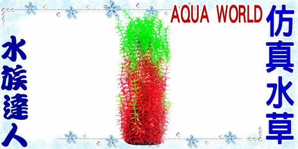 *雙11購物節*【水族達人】【滿100元加價購】水世界AQUA WORLD《精緻仿真水草 大 024351》加購價59元