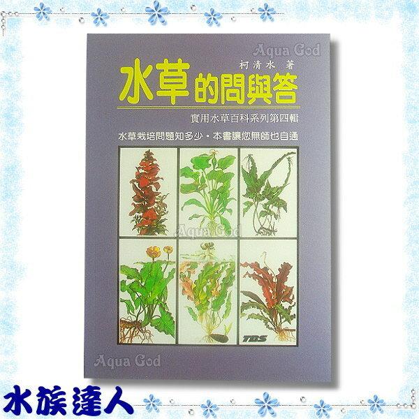 ~水族 ~~書籍~翠湖TBS~水草的問與答.第四輯~~水草栽培工具書~