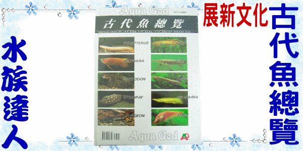 【水族達人】【書籍】展新文化《古代魚總覽》水族愛好者的必備