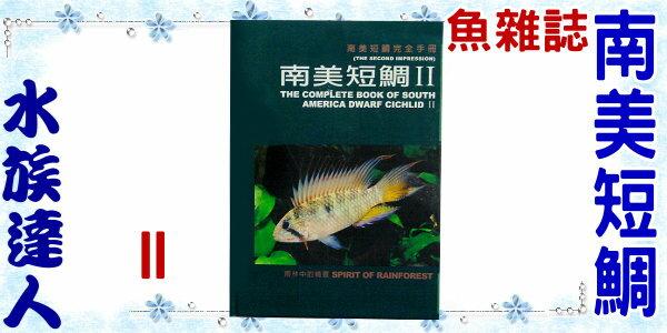【水族達人】【書籍】魚雜誌《南美短鯛II(第二集)》南美短鯛第2集印刷精美、品種眾多