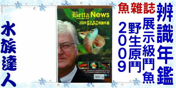 【水族達人】【書籍】魚雜誌《2009 野生原鬥/展示級鬥魚 辨識年鑑》鬥魚/介紹/圖鑑/繁殖