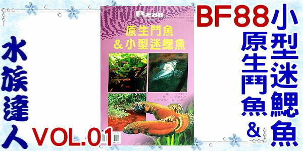 【水族達人】 【書籍】 BF88《原生鬥魚&小型迷鰓魚 VOL.01 》鬥魚/迷鰓魚/飼養/繁殖