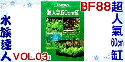 【水族達人】【書籍】BF88《超人氣60cm缸 VOL.03 》水草缸/水草造景裝飾/造景魚缸
