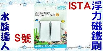 【水族達人】伊士達ISTA《高級浮力磁鐵刷.S號》清潔魚缸好輕鬆!