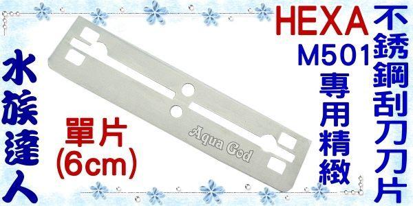 【水族達人】海薩 HEXA《M501專用精緻不銹鋼刮刀刀片 單片(6cm)》適於各種玻璃表面的除垢、去苔