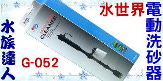 【水族達人】水世界AQUA WORLD《電動洗砂器.G-052》使用容易,維護簡易