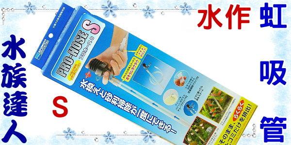 【水族達人】日本SUISAKU水作《虹吸管L》按壓式洗砂器/換水器