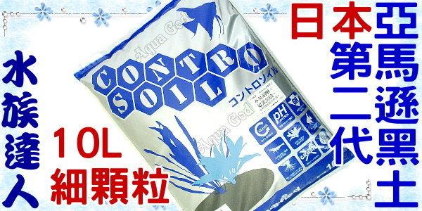 【水族達人】日本Marfied《第二代亞馬遜黑土細顆粒.黑色.10L》養分超夠!