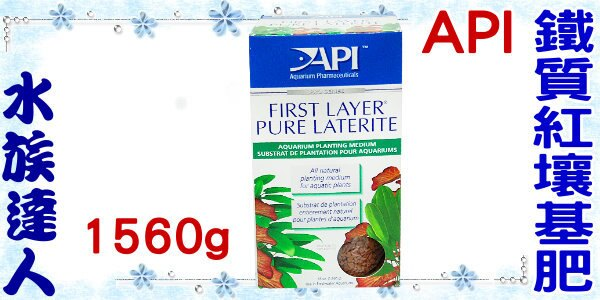 ~水族 ~魚博士API~鐵質紅壤基肥1560g~純天然水草基肥、富含鐵質