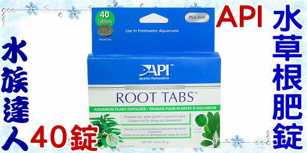 ~水族 ~魚博士API~水草根肥錠.40錠~純天然水草基肥、富含鐵質