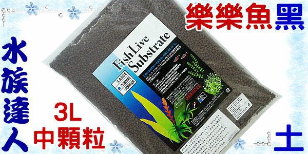 ~即期品  NG ~~水族 ~~水草砂~樂樂魚FishLive~黑土 咖啡色 .3L.中顆