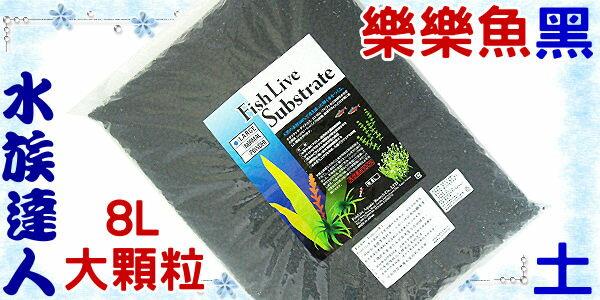 ~即期品  NG ~~水族 ~~水草砂~樂樂魚FishLive~黑土 黑色 .8L.大顆粒