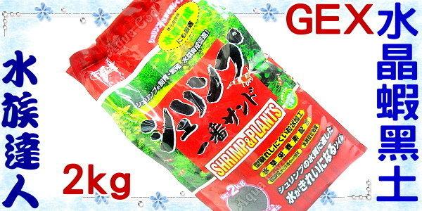 【水族達人】五味GEX《水晶蝦專用黑土細顆粒.2kg》日本原裝進口!不買會後悔的超值商品!