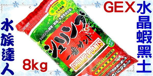 【水族達人】五味GEX《水晶蝦專用黑土細顆粒.8kg》日本原裝進口!不買會後悔的超值商品!