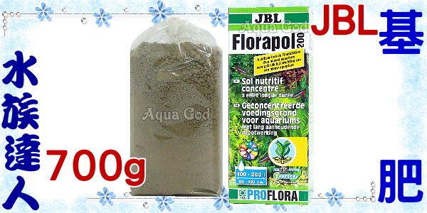 水族達人:【水族達人】【水草用品】JBL《Florapol基肥˙700g》給水草滿滿的營養!
