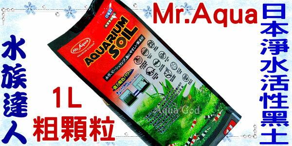 【水族達人】水族先生Mr.Aqua《日本淨水活性黑土(粗顆粒)1L》促進缸內的硝化菌繁殖!