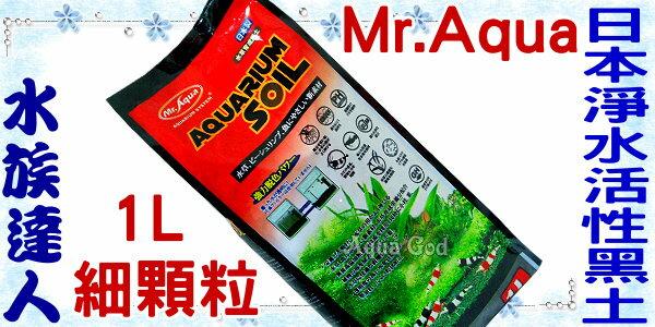【水族達人】水族先生Mr.Aqua《日本淨水活性黑土(細顆粒)1L》促進缸內的硝化菌繁殖!