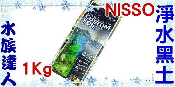 【水族達人】NISSO《淨水黑土高機能活性底床砂(黑土).黑色1kg》