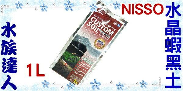 【水族達人】㊣日本NISSO《水晶蝦專用黑土.1L》全新蒙脫石配方!