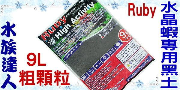 【水族達人】【台灣ISTA代理】Ruby《水晶蝦專用黑土(PH5.5) ˙ 9L粗顆粒》