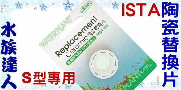 【水族達人】伊士達ISTA《陶瓷替換片(高溶解陶瓷細化器S型專用》CO2氣泡細化效果佳