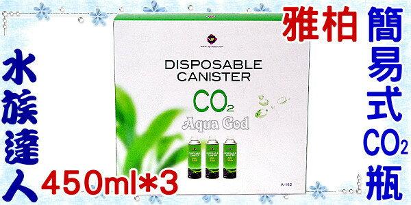 【水族達人】雅柏UP《簡易式拋棄式CO2替換瓶.450ml*3》簡易式二氧化碳系統-入門組(替換瓶)/簡易方便,經濟實用 !
