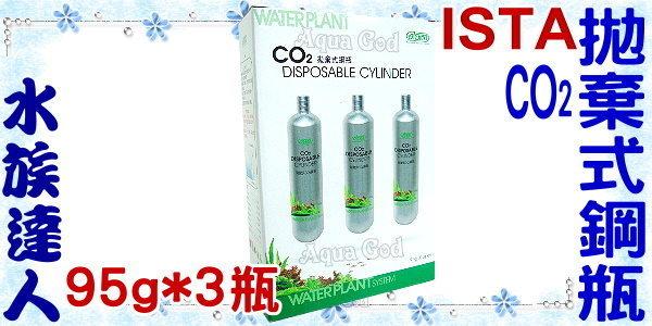 【水族達人】伊士達ISTA《二氧化碳CO2拋棄式鋼瓶95g*3瓶》新型CO2供應組專用!