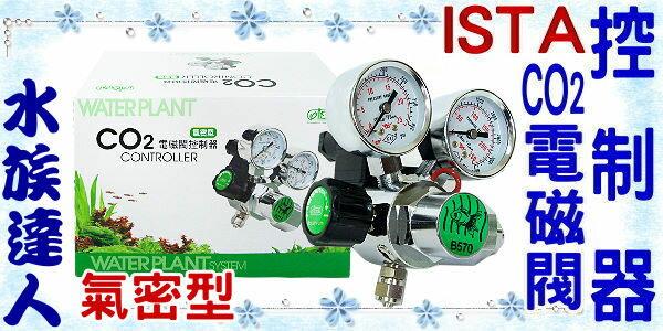~水族 ~伊士達ISTA~二氧化碳CO2電磁閥控制器.氣密型.I~533~CO2控制調節器